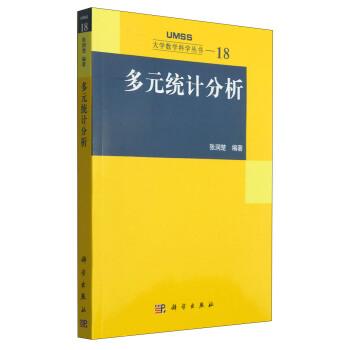 多元统计分析/大学数学科学丛书18 pdf epub mobi txt 下载