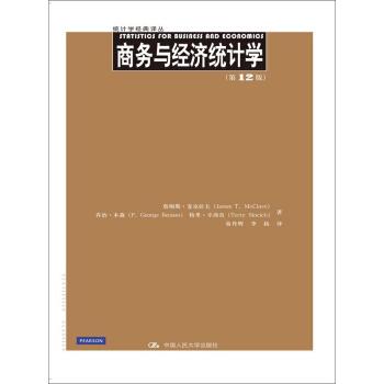 商务与经济统计学(第12版) pdf epub mobi txt 下载