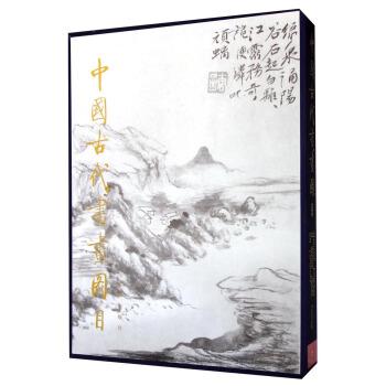 中国古代书画图目(6) pdf epub mobi txt 下载