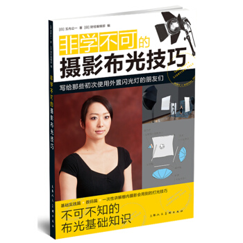 非学不可的摄影布光技巧 pdf epub mobi txt 下载