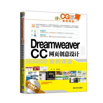 Dreamweaver CC网页创意设计案例课堂(附光盘) pdf epub mobi txt下载