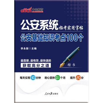 中公版公安系统招考实用字帖 公安基础知识考点100个 pdf epub mobi txt 下载