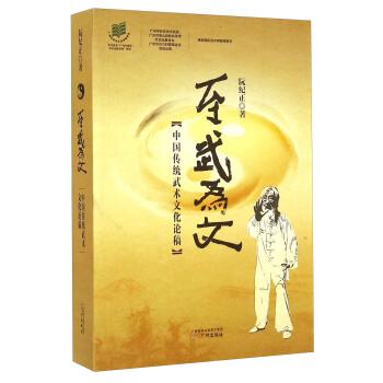至武为文:中国传统武术文化论稿 pdf epub mobi txt 下载