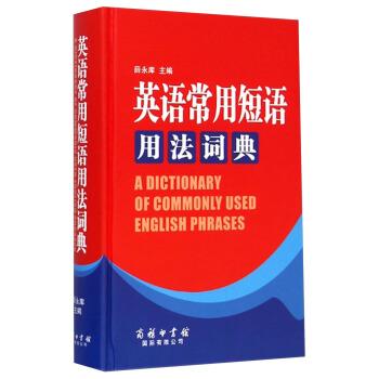 英语常用短语用法词典 [A Dictionary of Commonly Used English Phrases] pdf epub mobi txt 下载