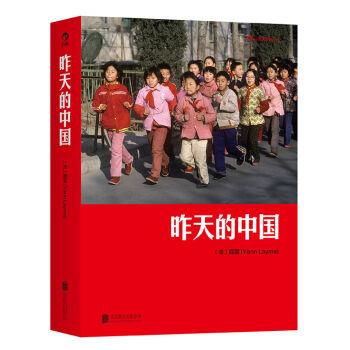 昨天的中国 pdf epub mobi txt 下载