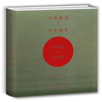 写真物语1 日本摄影1889—1968 pdf epub mobi txt 下载