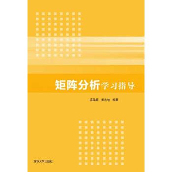 矩阵分析学习指导 pdf epub mobi txt下载