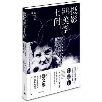 与陈传兴汉宝德黄春明的对话录:摄影美学七问 pdf epub mobi txt 下载