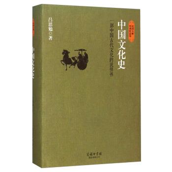 民国大师经典作品集·中国文化史:一部中国古代文化的说明书 pdf epub mobi txt 下载