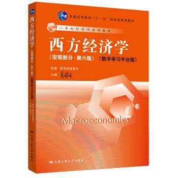 西方经济学 宏观部分(第六版)数字学习平台版 [Macroeconomics] pdf epub mobi txt下载