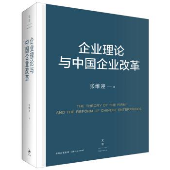 企业理论与中国企业改革 pdf epub mobi txt 下载