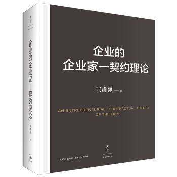企业的企业家:契约理论 pdf epub mobi txt 下载