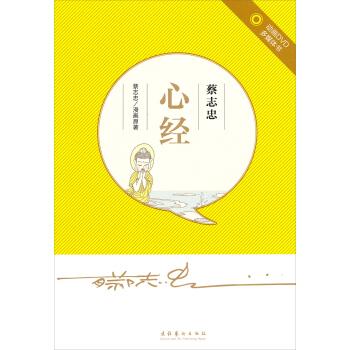 蔡志忠·心经(附光盘) pdf epub mobi txt 下载