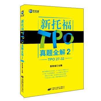 新托福TPO真题全解2(TPO 27-32)—新航道英语学习丛书 pdf epub mobi txt 下载