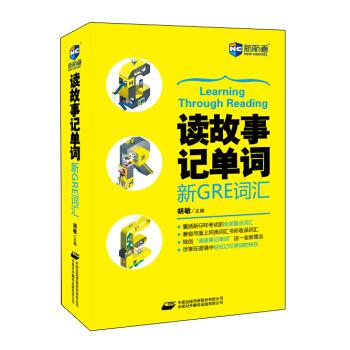 读故事记单词 新GRE词汇—新航道英语学习丛书 pdf epub mobi txt 下载