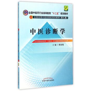 中医诊断学(供中西医临床医学、中医学、针灸推拿学等相关专业用) pdf epub mobi txt 下载