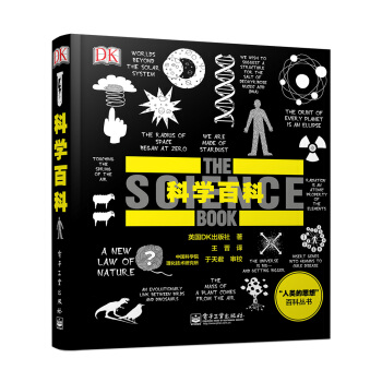 DK人类的思想百科丛书:科学百科 [THE SCIENCE BOOK] pdf epub mobi txt 下载