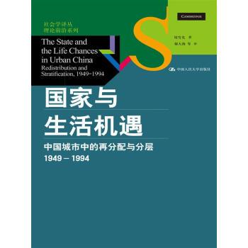社会学译丛·理论前沿系列·国家与生活机遇:中国城市中的再分配与分层(1949—1994) pdf epub mobi txt 下载