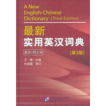 最新实用英汉词典(第3版英汉+同义词) [A New English-Chinese Dictionary] pdf epub mobi txt 下载