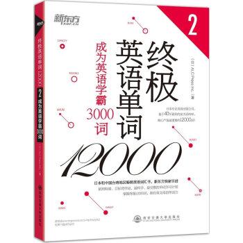 终极英语单词12000(2) 成为英语学霸3000词 pdf epub mobi txt 下载