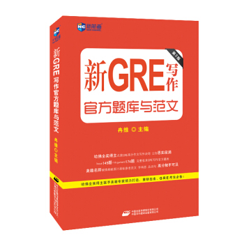 新GRE写作官方题库与范文(第2版)—新航道英语学习丛书 pdf epub mobi txt 下载