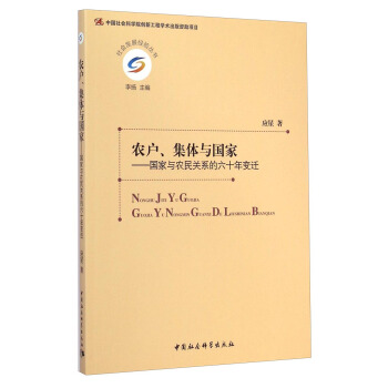 社会发展经验丛书·农户、集体与国家:国家与农民关系的六十年变迁 pdf epub mobi txt 下载