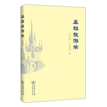 基础旅游学(第四版) pdf epub mobi txt 下载