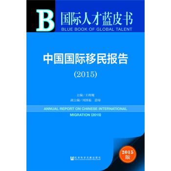 国际人才蓝皮书:中国国际移民报告(2015) pdf epub mobi txt 下载