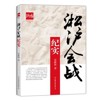 淞沪会战纪实/中国抗战纪实丛书 pdf epub mobi txt 下载