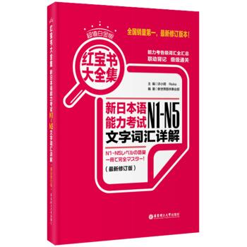 红宝书大全集 新日本语能力考试N1-N5文字词汇详解(超值白金版 最新修订版) pdf epub mobi txt 下载