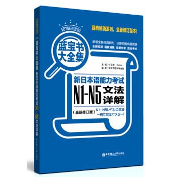 蓝宝书大全集 新日本语能力考试N1-N5文法详解(超值白金版 最新修订版) pdf epub mobi txt 下载