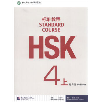 HSK标准教程4(上)练习册(含1MP3) pdf epub mobi txt下载