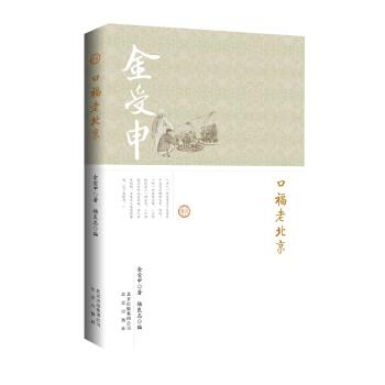 口福老北京 pdf epub mobi txt 下载