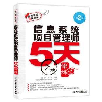 信息系统项目管理师5天修炼(第2版) pdf epub mobi txt 下载