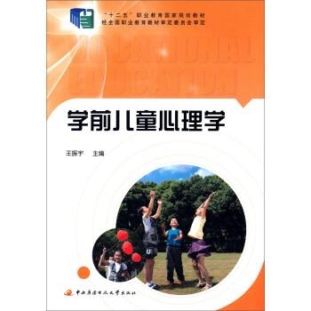 学前儿童心理学 pdf epub mobi txt下载