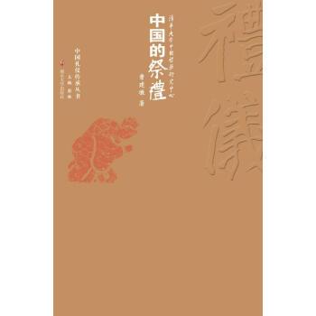 中国的祭礼 pdf epub mobi txt 下载