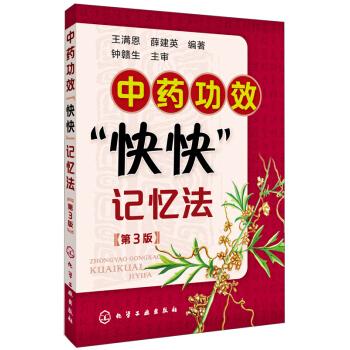 """中药功效""""快快""""记忆法(第3版) pdf epub mobi txt 下载"""