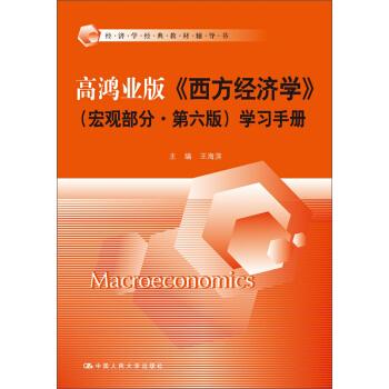 高鸿业版《西方经济学》(宏观部分·第六版)学习手册 [Macroeconomics] pdf epub mobi txt 下载