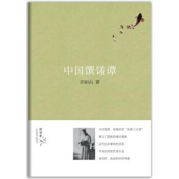中国馔馐谭 pdf epub mobi txt 下载