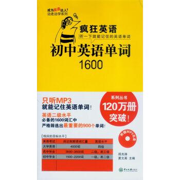 疯狂英语:初中英语单词1600(附光盘) pdf epub mobi txt 下载