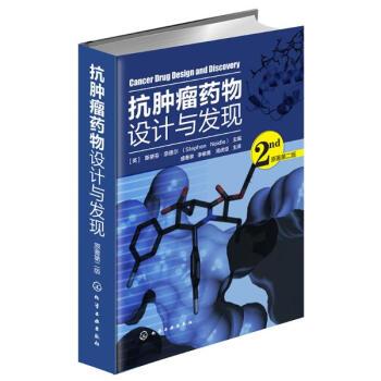 抗肿瘤药物设计与发现(原著第2版) pdf epub mobi txt下载