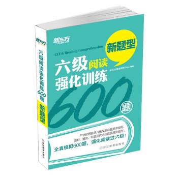 新东方 六级阅读强化训练600题 pdf epub mobi txt 下载