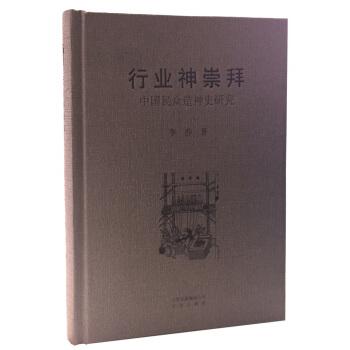 行业神崇拜 中国民众造神史研究 pdf epub mobi txt 下载