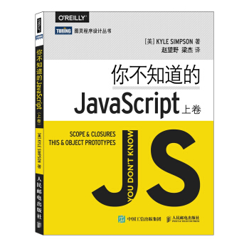 图灵程序设计丛书:你不知道的JavaScript(上卷) [You Don't Know JS:Scope & Closures] pdf epub mobi txt 下载