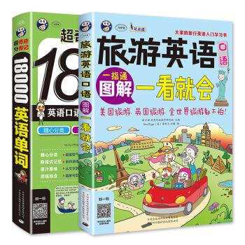 出国旅游学习必备 旅游英语口语图解一看就会+超奇迹 分类记 18000英语单词 pdf epub mobi txt 下载
