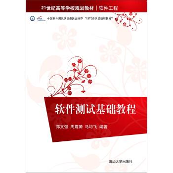 软件测试基础教程 pdf epub mobi 下载