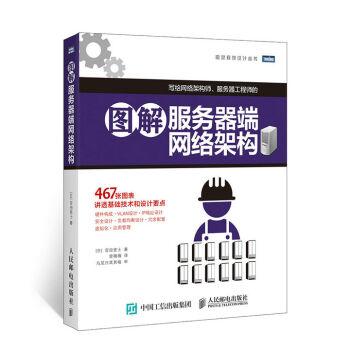 图灵程序设计丛书:图解服务器端网络架构 pdf epub mobi txt下载