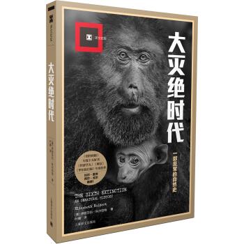 大灭绝时代(译文纪实) [The Sixth Extinction: An Unnatural History] pdf epub mobi txt 下载