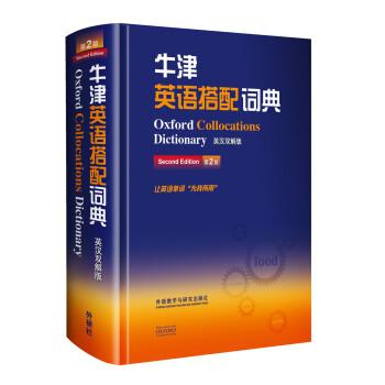 牛津英语搭配词典(英汉双解版 第二版) pdf epub mobi txt下载