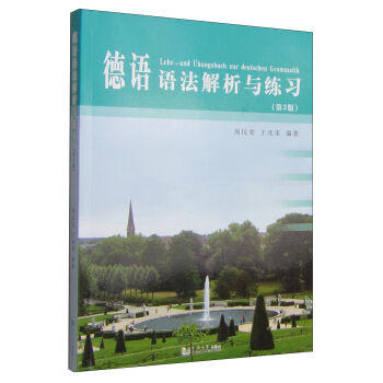 德语语法解析与练习(第三版) [Lehr-und Ubungsbuch Zur Deutschen Grammatik] pdf epub mobi txt 下载